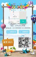 夏日旅游活动宣传