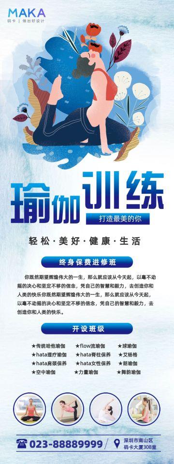 蓝色简约瑜伽课训练宣传长页