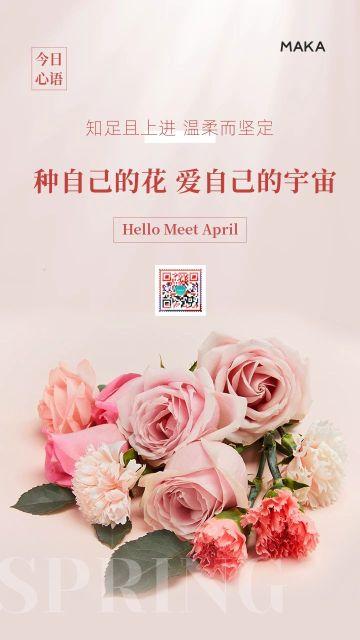 粉色唯美风格鲜花行业励志语录宣传海报