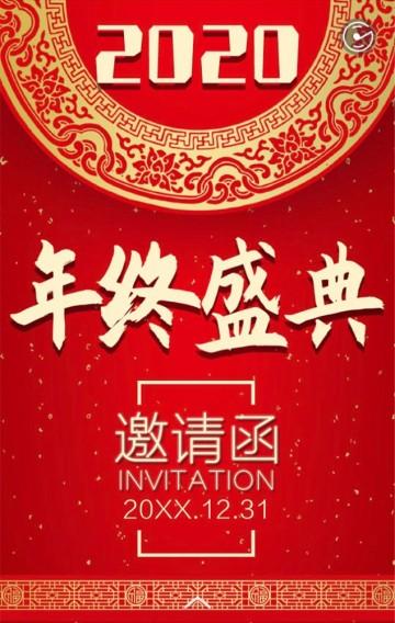中国风红色大气高端年会邀请函 年终盛典 通用模板