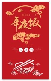 大红传统中国风春节除夕团圆祝福年夜饭 团年宴 酒店宣传介绍 宴会 酒席预订