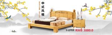 中国风中式时尚家居家具促销店铺banner