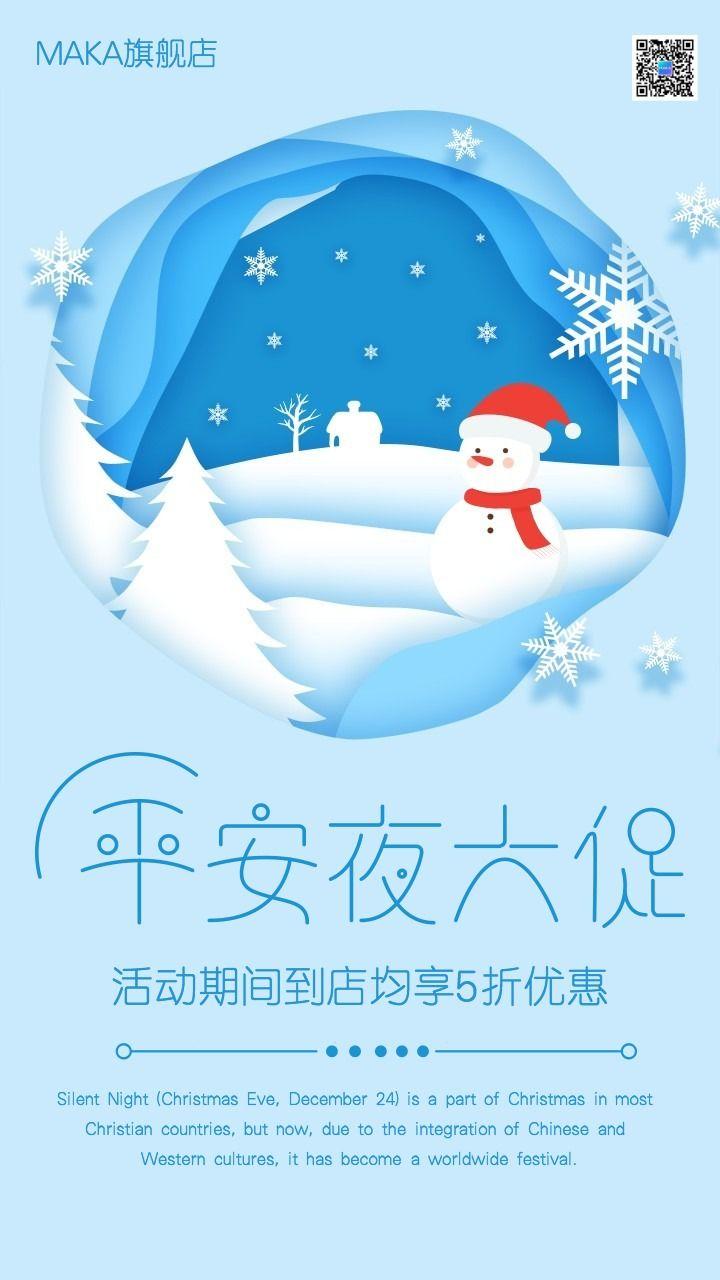 圣诞节平安夜大促/插画风格
