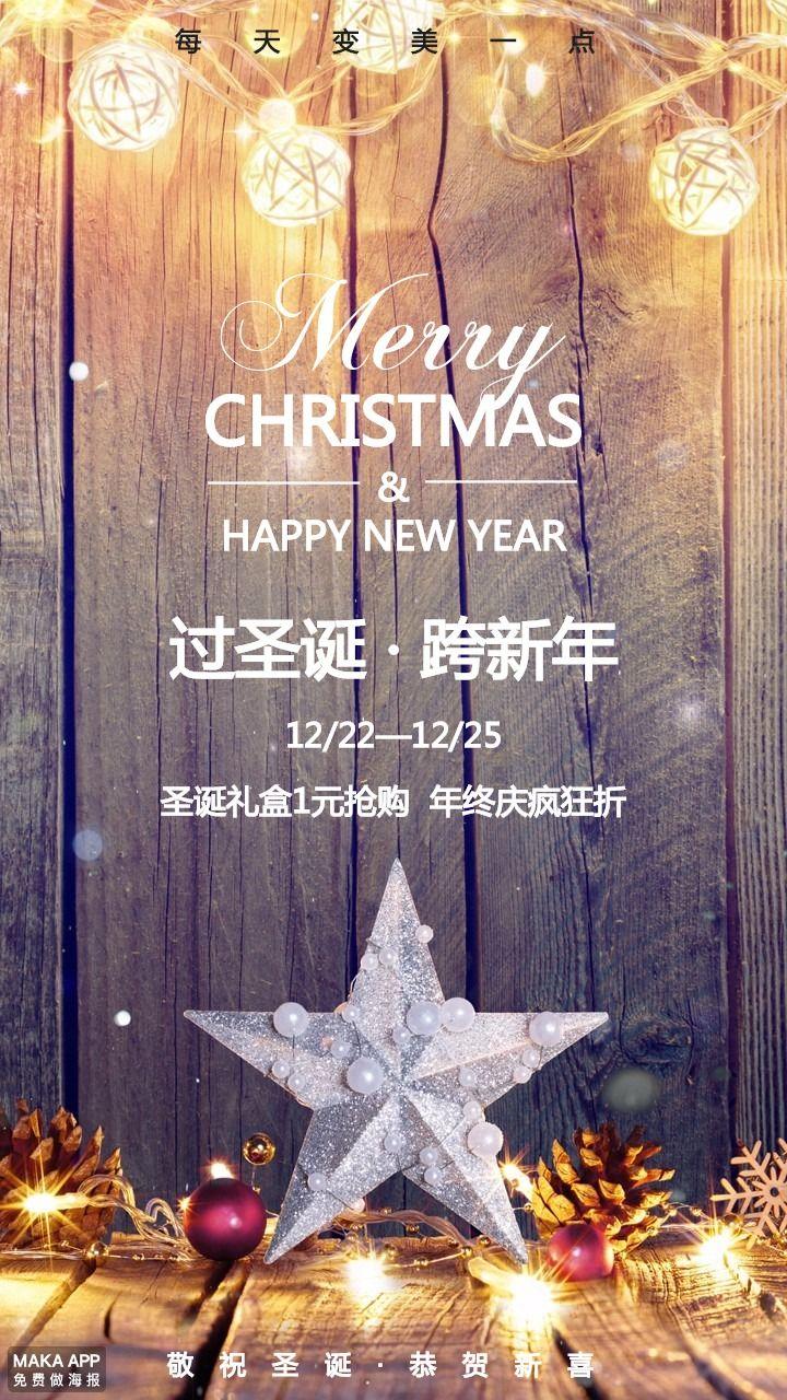 圣诞促销跨年促销圣诞海报跨年海报