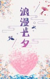 清新简约浪漫七夕珠宝饰品促销宣传模板