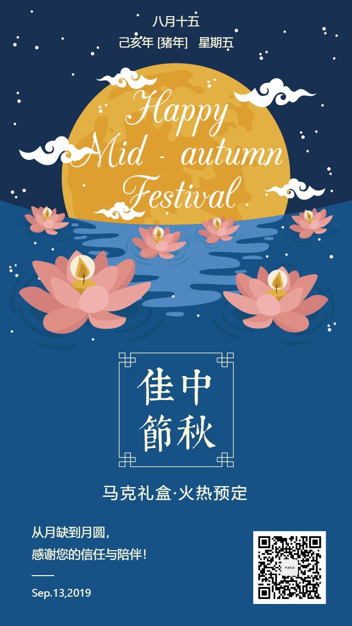 中秋蓝色高端大气中式店铺企业节日促销海报
