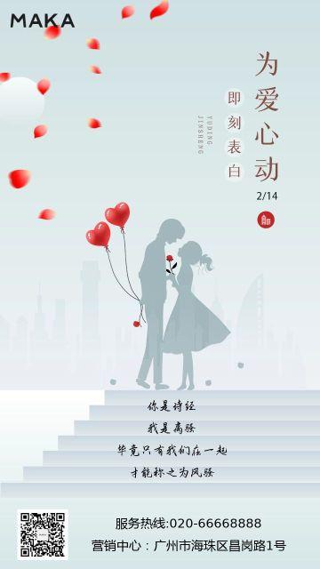 白色214情人节节日祝福情侣剪影玫瑰手机海报