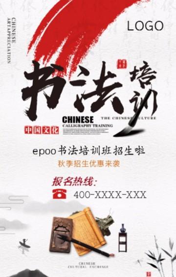 中国风古风山水书法培训班招生