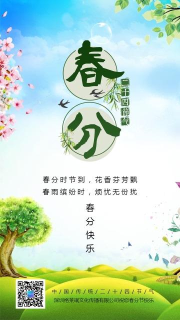 文艺绿色清新春分节气日签海报