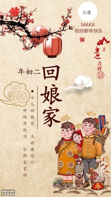 新年祝福海报大年初二企业个人通用中国风