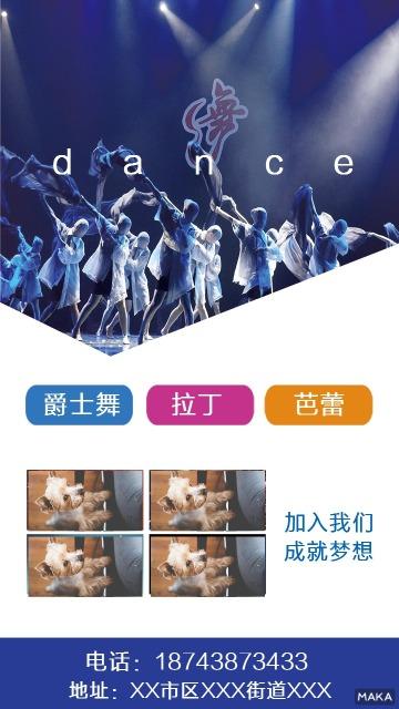 舞蹈辅导班海报