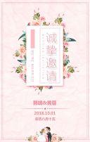 粉色清新浪漫森系婚礼邀请函/粉色浪漫婚礼请柬