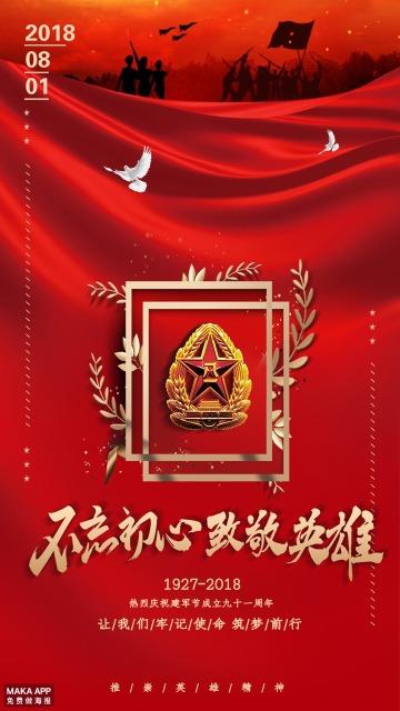 红色大气不忘初心 致敬英雄建军节宣传海报