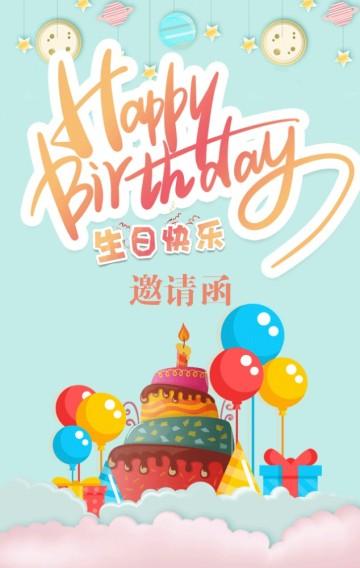 AMC蓝色卡通生日宴会邀请函