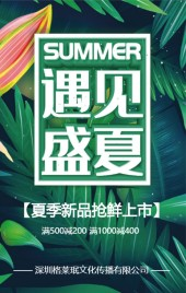 小清新简约森系风格夏季新品上市上新产品宣传促销H5