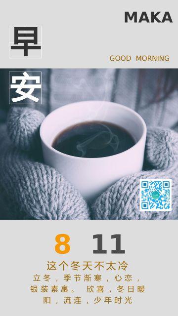 灰色简约文艺问早图早安冬天降温宣传朋友圈手机海报