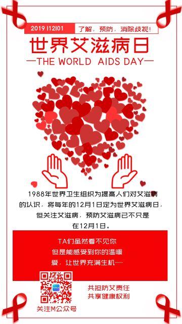 简约世界艾滋病日公益活动宣传海报