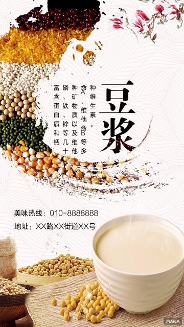 营养豆浆宣传海报