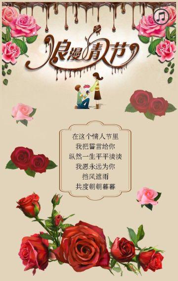 浪漫七夕情人节表白电子相册