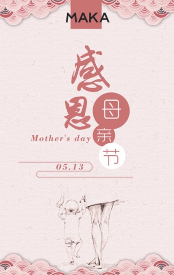 温馨母亲节感恩活动H5