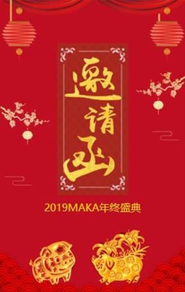 喜庆红色公司年终盛典邀请函
