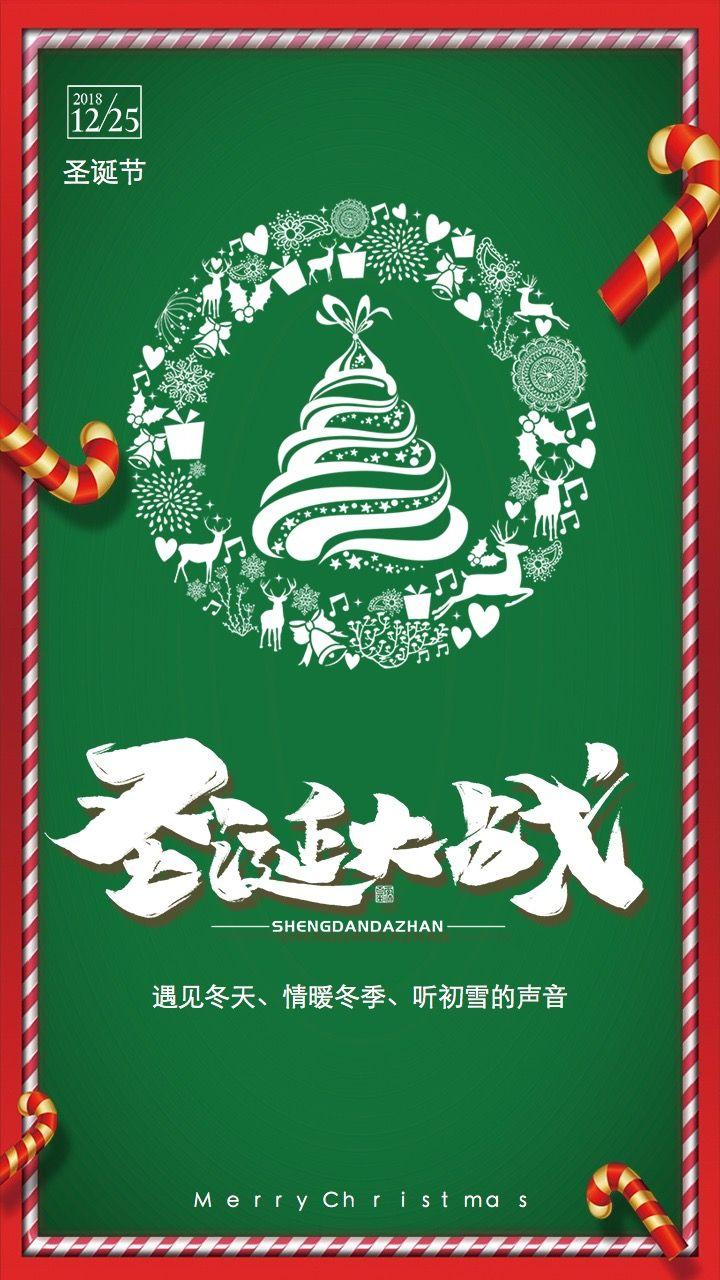 绿色卡通简约圣诞节祝福贺卡手机海报