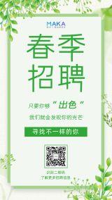 简约清新春季招聘会企业招聘校园招聘宣传海报