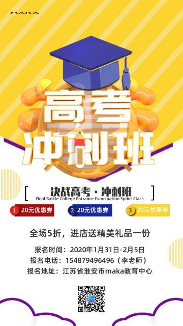 亮黄色高考冲刺班春季辅导班招生报名宣传海报