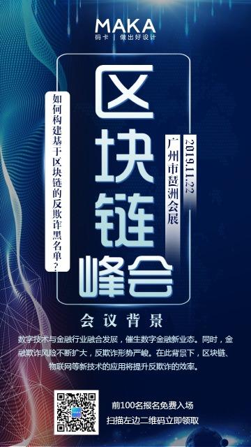 蓝色简约大气区块链峰会邀请宣传海报