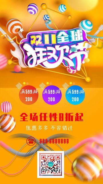 时尚酷炫双十一狂欢节促销手机海报