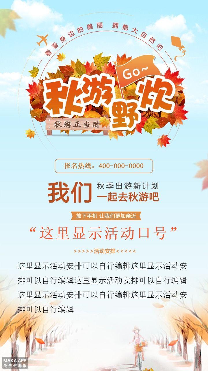 蓝色清新秋游野炊拥抱自然活动邀请手机海报
