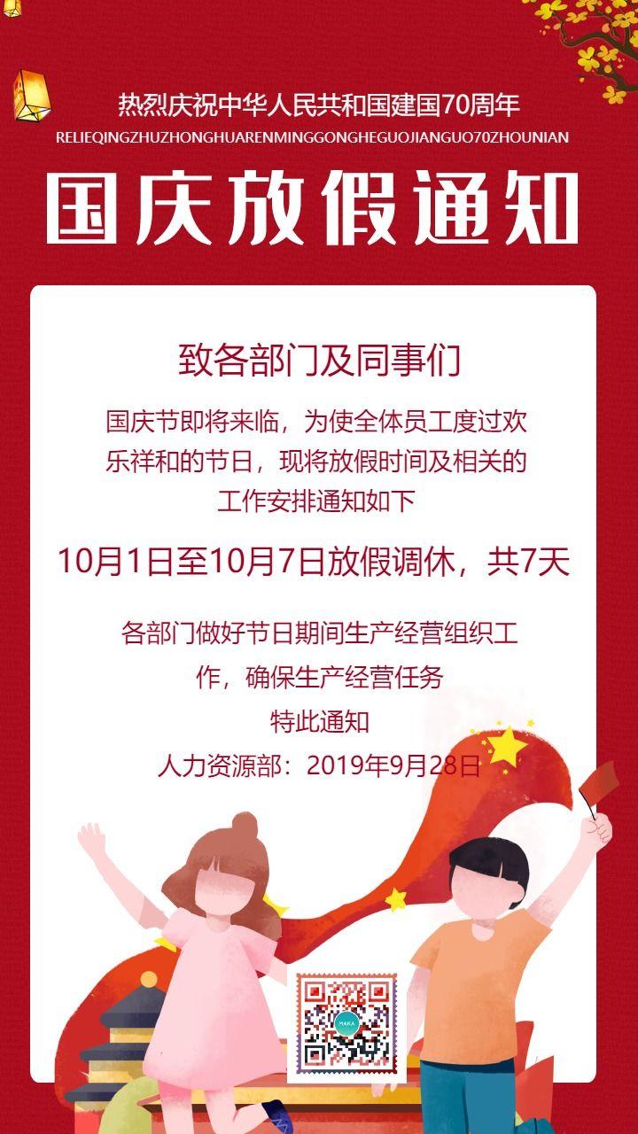 国庆放假通知红色简单大气70周年活动手机海报