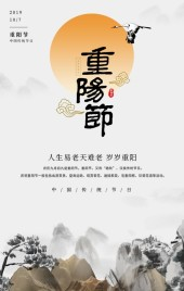 水墨中国风重阳节企业宣传推广贺卡祝福科普H5