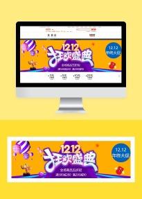 大气时尚双十二活动电商banner