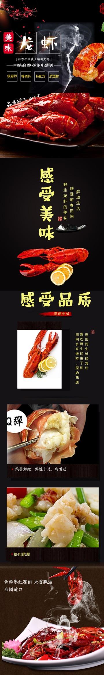 时尚美味龙虾电商详情页