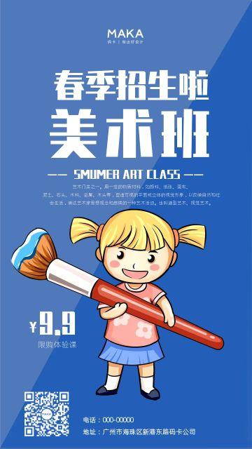 蓝色卡通兴趣班之美术培训班招生宣传海报设计