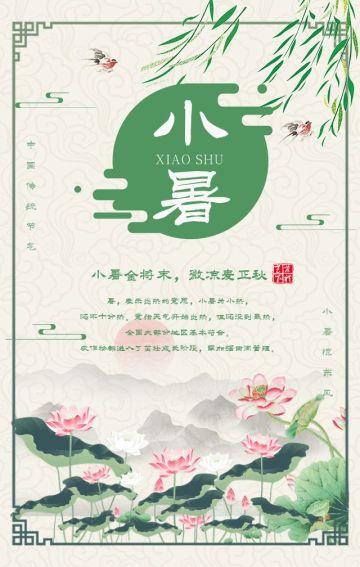 绿色简约小暑节日宣传翻页H5