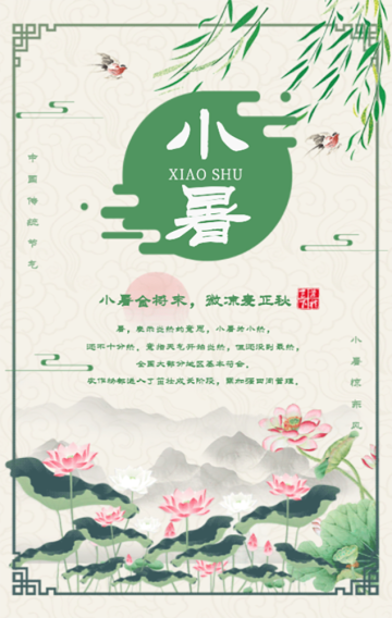 绿色清新插画设计风格中国传统二十四节气小暑习俗宣传H5