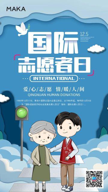 蓝色简约插画风格国际志愿者日公益宣传手机海报