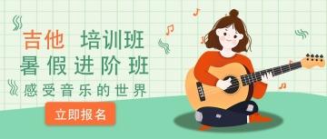 绿色手绘插画风格暑期吉他班暑假班招生培训宣传公众号封面