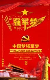 中国梦强军 梦军力展示