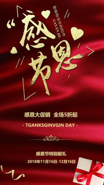 感恩节通用电商海报