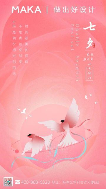 粉橘色七夕传统节日宣传海报