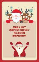 诚意满满的圣诞祝福贺卡送给你!