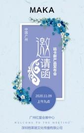 时尚唯美小清服装百货新产品发布会邀请函企业宣传H5
