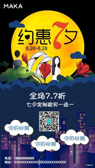 浪漫约惠七夕珠宝首饰戒指促销海报
