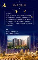 蓝色典雅房地产楼盘介绍宣传推广