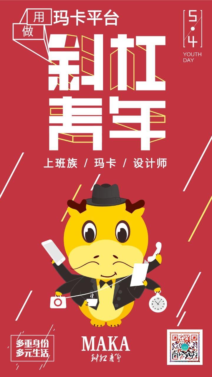 五四青年节企业宣传卡通扁平风格红色