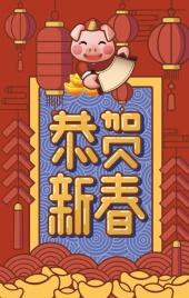 猪年新春祝福贺卡公司年终活动
