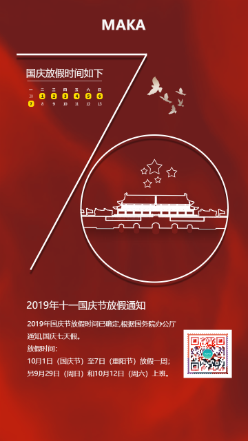 红色简约国庆节放假通知海报